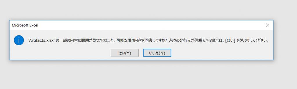 破損 が エクセル ファイル